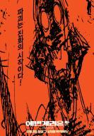 에반게리온: 파 破