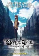 극장판 슈타인즈 게이트 : 부하 영역의 데자뷰
