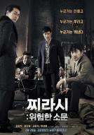 찌라시 : 위험한 소문